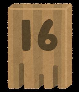 銭湯の靴箱の鍵のイラスト