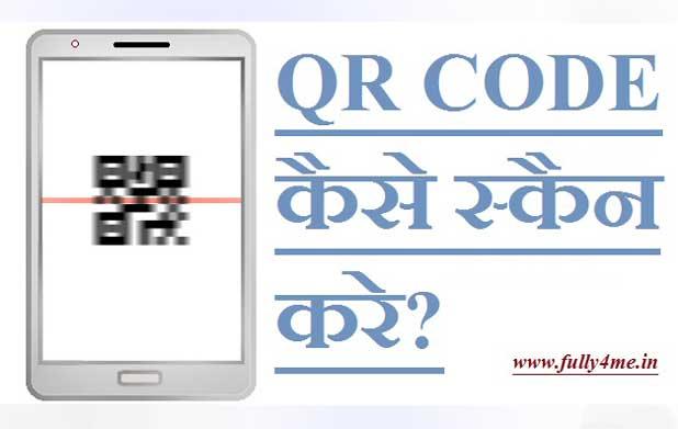 Mobile Se QR Code Kaise Scan Kare