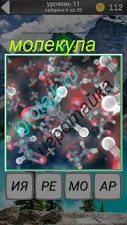 изображение молекулы в игре 600 забавных картинок на 11 уровне