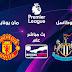 بث مباشر مباراة مانشستر يونايتد ضد نيوكاسل في الدوري الإنجليزي الممتاز