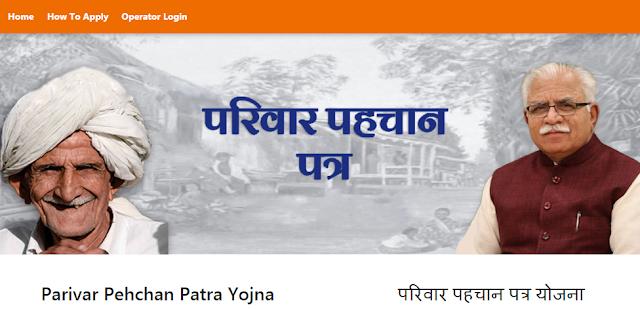 हरियाणा परिवार पहचान पत्र योजना 2021 ऑनलाइन आवेदन, पंजीकरण पत्र   Haryana Parivar Pehchan Patra Yojana Online Application / Registration Form
