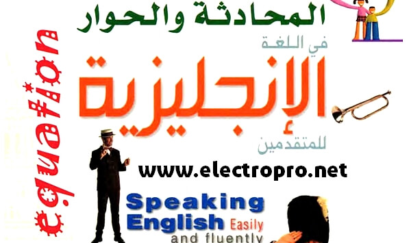 كتاب المحادثة والحوار الإنجليزية