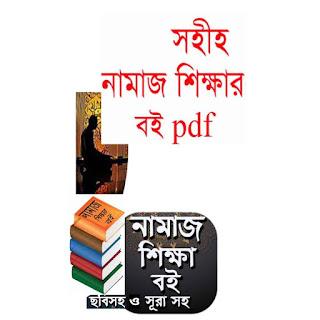 নামাজ শিক্ষা বই pdf