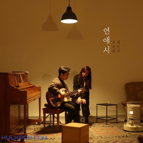 Jo Dong Hee & Captainrock – Love Poem – Single