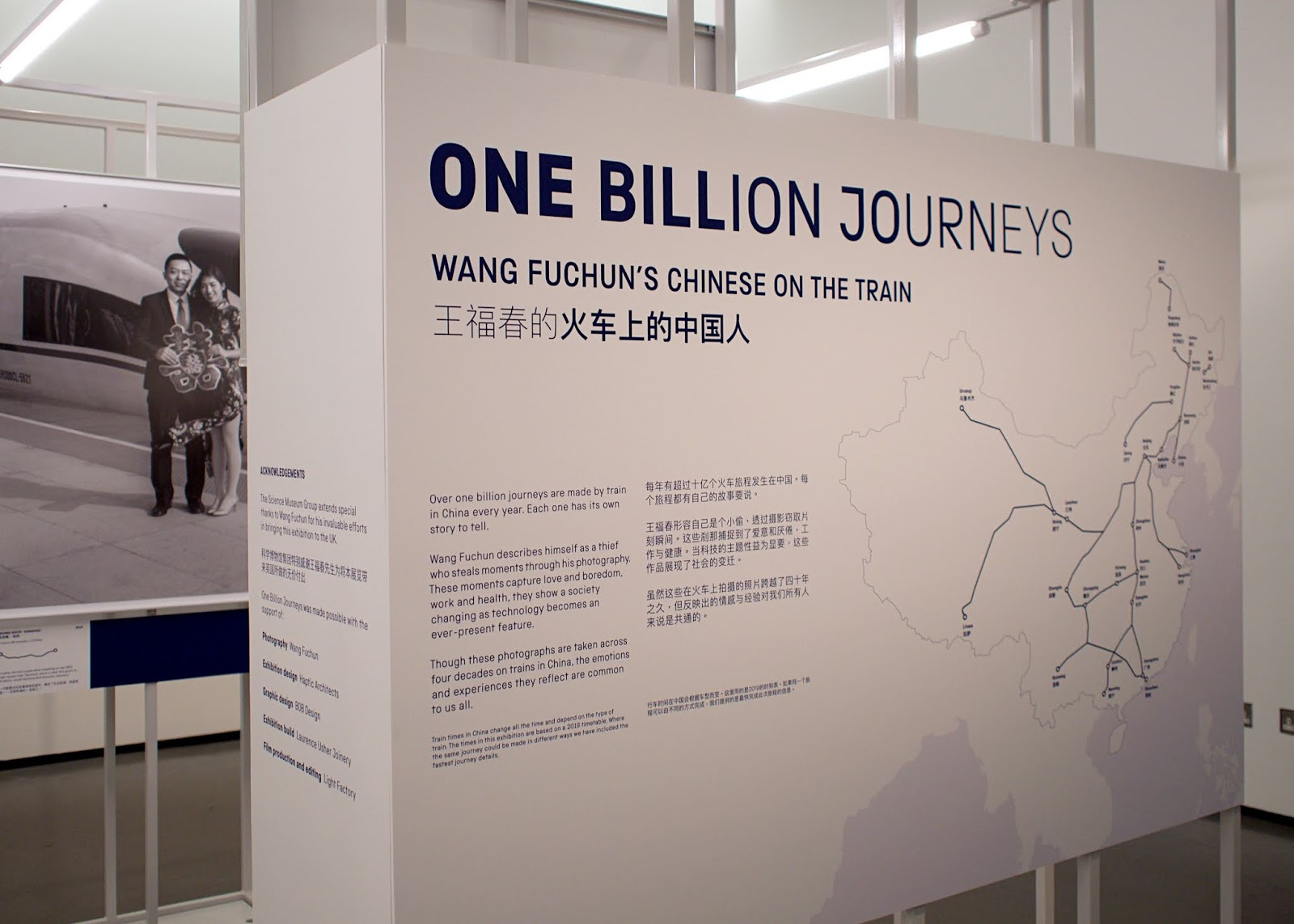 wang fuchuns one billion journeys