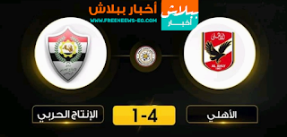 انتهت مباراة الأهلي والإنتاج الحربي  بفوز كبير للنادي الأهلي ٤ أهداف لهدف