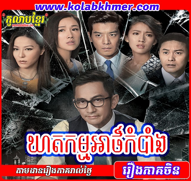 Kheat Kam Akom Bang