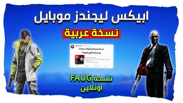 نسخة عربية من ابيكس ليجندز موبايل !! طور الاونلاين في FAUG !