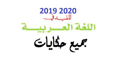 تحميل جميع نصوص الحكايات المستوى الثالث وفق مرجع المفيد في اللغة العربية 2019/2020