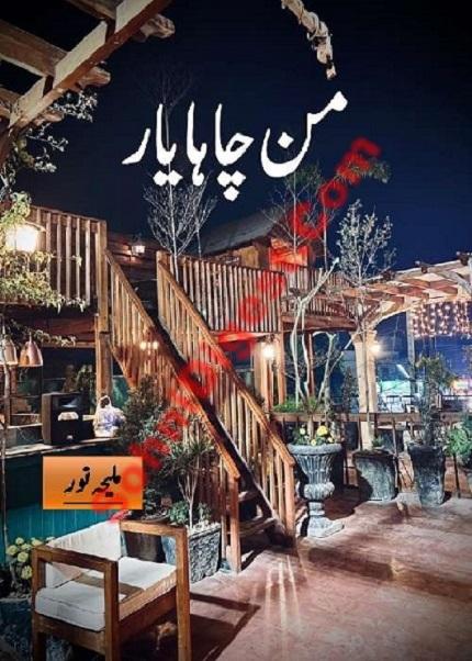 mann-chaha-yaar-novel-pdf-download
