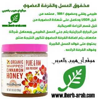 مخفوق العسل والقرفة العضوي من اي هيرب Madhava Natural Sweeteners, Organic Whipped Cinnamon Honey, 10.5 oz (298 g)