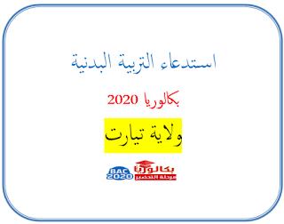 استخراج استدعاء بكالوريا التربية البدنية و 2020 تيارت BAC SPORT