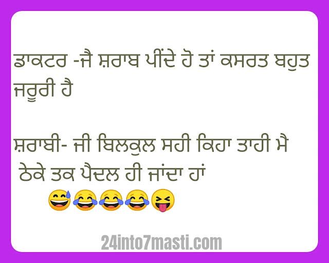 Latest Sharabi Jokes in punjabi