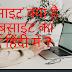 वेबसाइट क्या है ? वेबसाइट का अर्थ हिंदी में ?