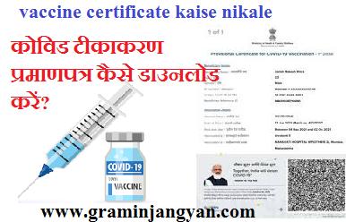 vaccine certificate kaise nikale : वैक्सीन सर्टिफिकेट वेरिफिकेशन | कोविड टीकाकरण प्रमाणपत्र कैसे डाउनलोड करें?