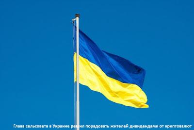 Глава сельсовета в Украине решил порадовать жителей дивидендами от криптовалют