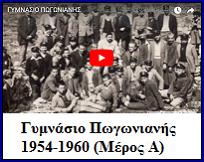 https://vostiniotis.blogspot.gr/2017/06/1954-1960.html