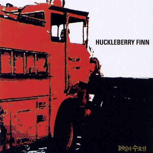 Huckleberry Finn – 18일의 수요일