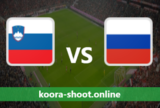 بث مباشر مباراة روسيا وسلوفينيا اليوم بتاريخ 27-03-2021