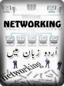 networking-learning-tutorial-urdu-pdf