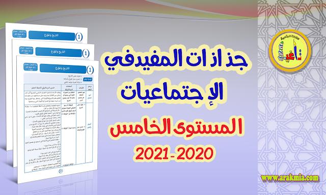 جذاذات المفيد في الإجتماعيات المستوى الخامس 2021-2020