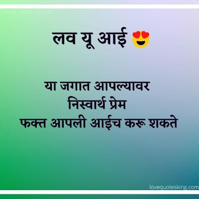Quotes On Mother in Marathi
