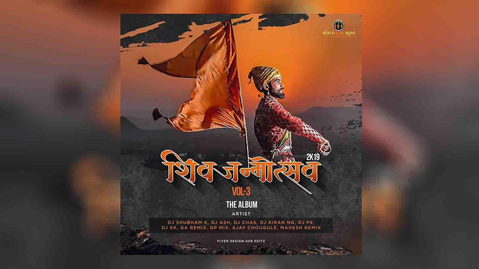Jhulava Palana ( Remix ) - DJ Shubham K