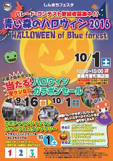 Halloween of Blue Forest 2016 poster 平成28年青い森のハロウィン ポスター Aoimori no Halloween Aomori City Shinmachi 青森市新町商店街