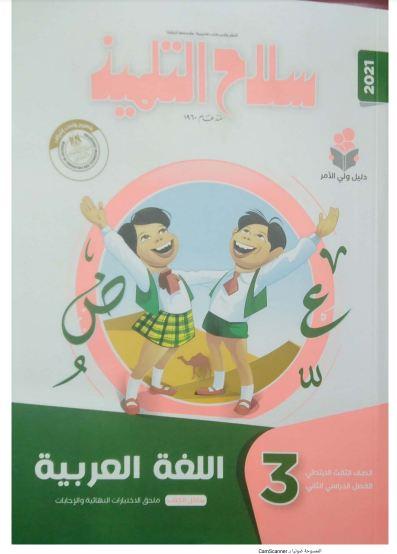 تحميل سلاح التلميذ لغة عربية الصف الثالث الابتدائى الترم الثانى المنهج الجديد 2021
