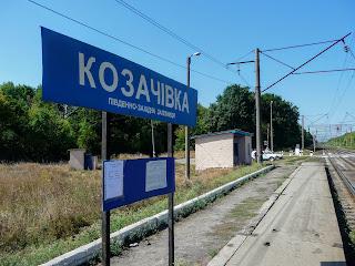 Браилов. Железнодорожная платформа Козачевка