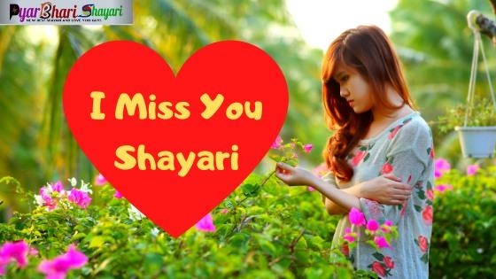 Top Miss You Shayari Hindi, Latest Miss You Shayari 2020, Miss U Sms