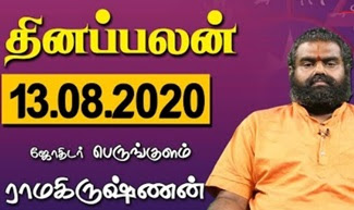 Raasi Palan 13-08-2020 | Dhina Palan | Astrology | Tamil Horoscope
