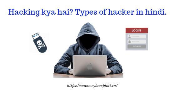 Hacking kya hai ? || Types of Hacker in hindi.