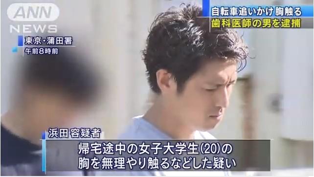 濱田 裕嗣 歯科 医