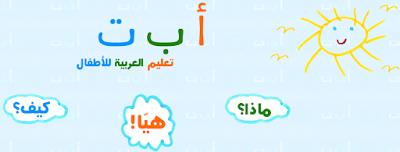 موقع أ ب ت ل تعليم اللغة العربية للأطفال