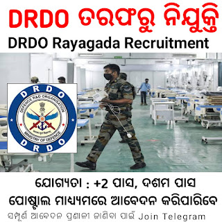 DRDA Rayagada GRS Recruitment 2021, GRS Rayagada District - News Lens Odisha