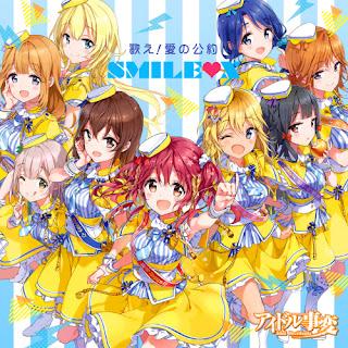 Utae! Ai no Kouyaku by SMILE♥X