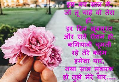 happy new year Shayari pics in Hindi download