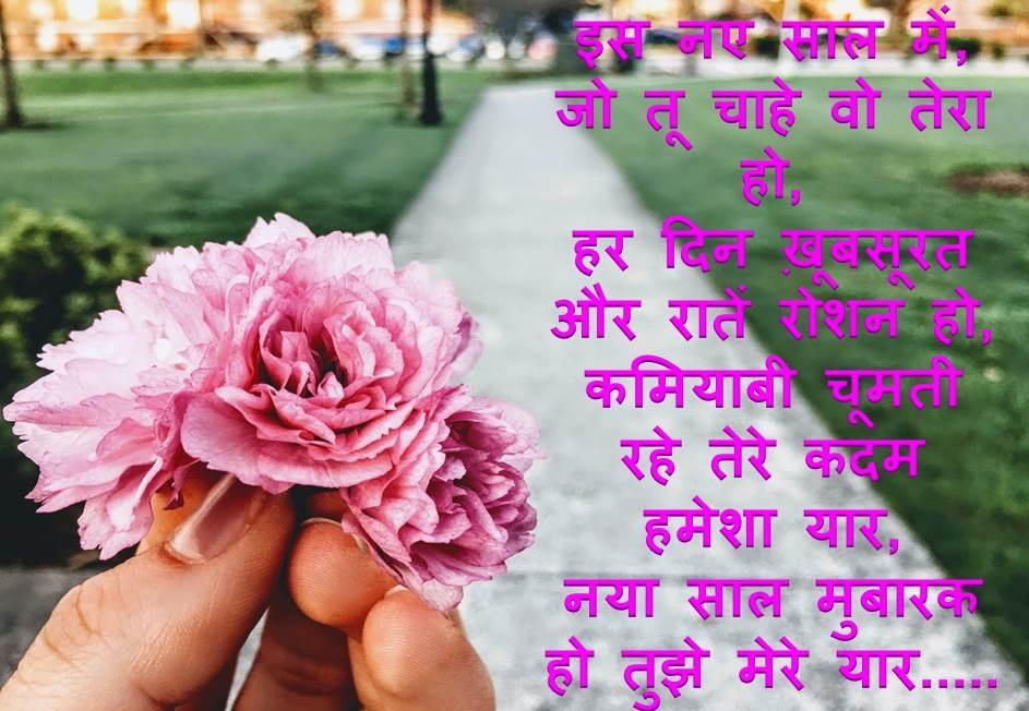 Hindi new shayari [Best &