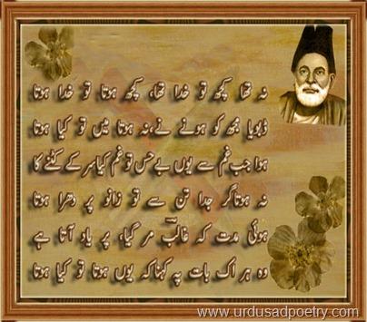 Na tha kuch to khuda tha famous ghazal of mirza ghalib for Diwan e ghalib shayari