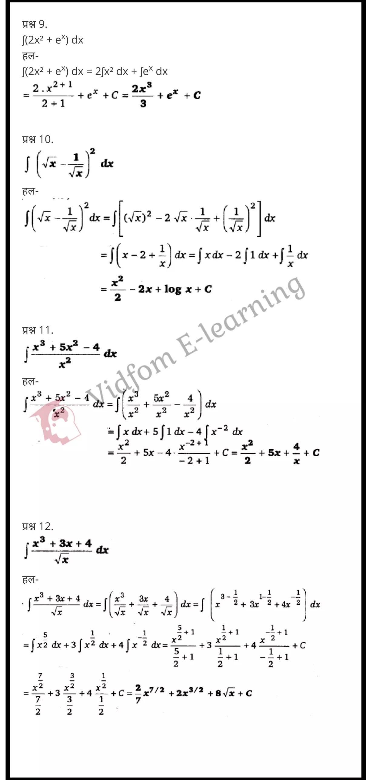 class 12 maths chapter 7 light hindi medium 3