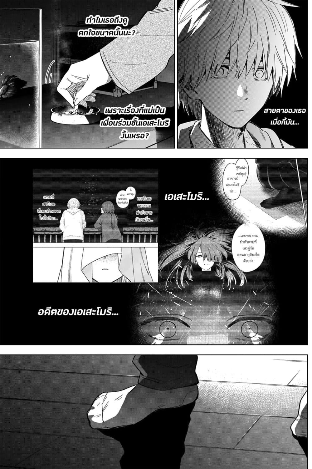 อ่านการ์ตูน Shounen no Abyss ตอนที่ 25 หน้าที่ 4