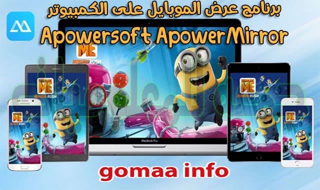اقوي برنامج لعرض الموبايل على الكمبيوتر  Apowersoft ApowerMirror 1.4.6.14