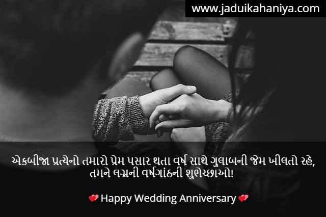 Marriage Anniversary Message in Gujarati