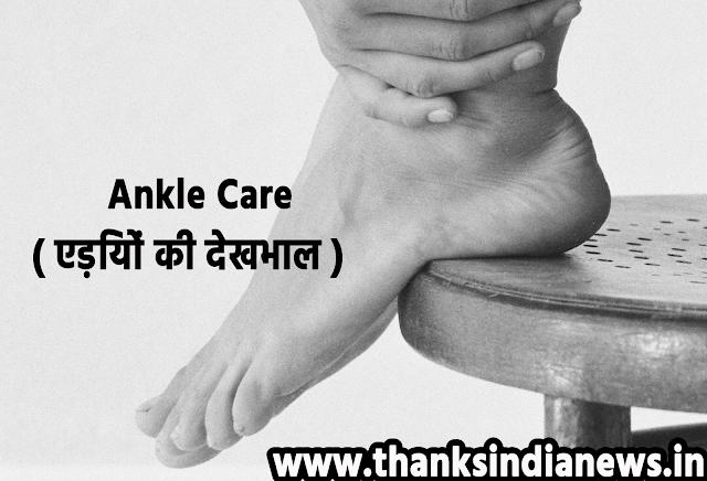 Ankle Care ( एड़ियों की देखभाल )