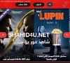 تطبيق شاهد فور يو shahed4u لمشاهدة الأفلام العربية و العالمية المترجمة !