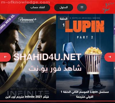 تحميل تطبيق شاهد فور يو shahed4u لمشاهدة الأفلام العربية و العالمية المترجمة !