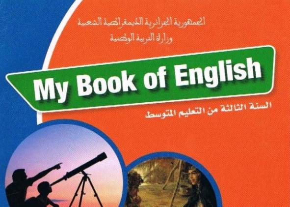 حلول تمارين الكتاب المدرسي انجليزية 3 متوسط pdf