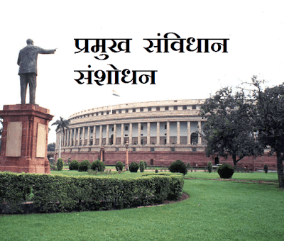 Important Constitutional Amendments in India - Samvidhan Sanshodhan