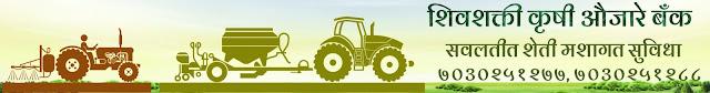Call 7030251277, 7030251288 भाडेतत्वावर कृषी औजारांचा पुरवठा व सर्व शेती मशागत सेवा सुविधा